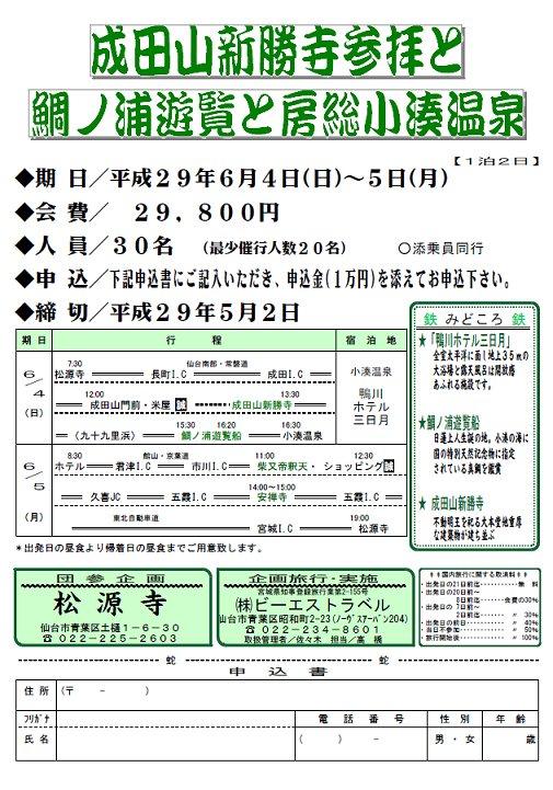 shougenji2017_80.jpg