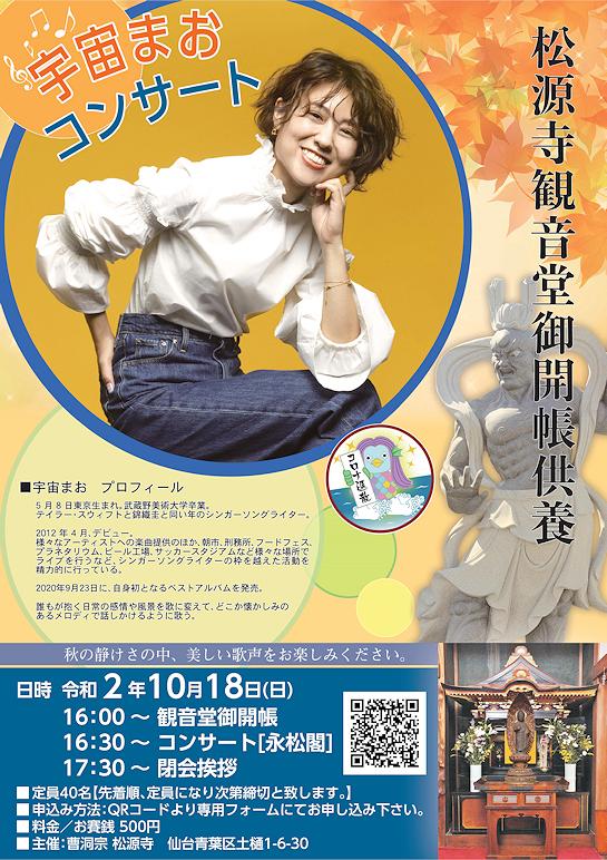 shougenji_20201018_11.jpg