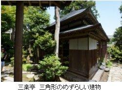 tatemono3.jpg
